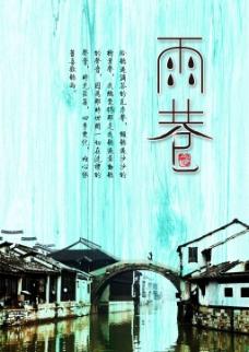江南雨巷旅游海报