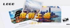 旅游海报设计制作图片
