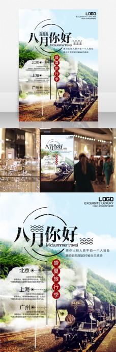 八月你好旅游旅行社路线规划图宣传海报模板