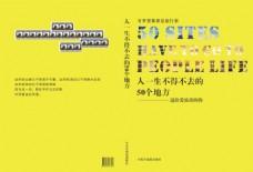 旅游书刊封面海报设计