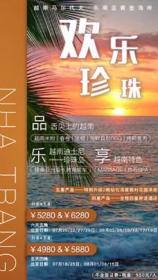 欢乐珍珠越南海盗旅游促销海报