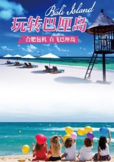 巴厘岛旅游海报