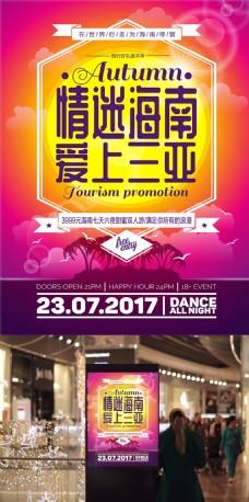 紫色情迷海南爱上三亚创意旅游海报设计