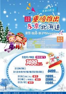北海道旅游促销海报