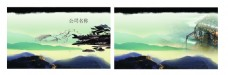 中国山水画名片模板