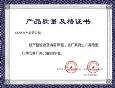 产品质量及格证书-30