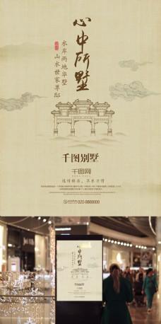 高档房地产中国风东方情开盘促销活动广告