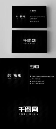 黑色时尚简约大气商务名片