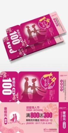 七夕节日促销优惠券设计