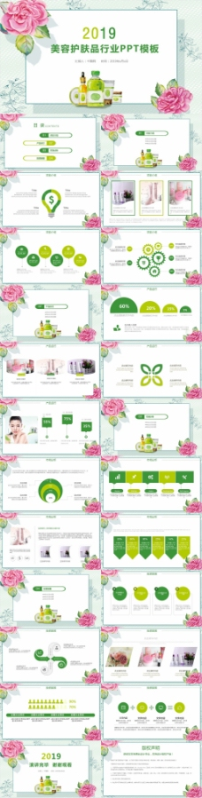 时尚小清新美容化妆品行业通用PPT模板