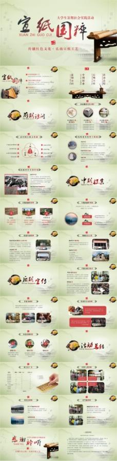 中国风大学暑期社会实践汇报评比PPT模板