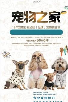 创意暖心宠物之家海报设计
