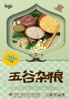 清新杂粮海报设计