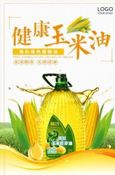 健康玉米油创意海报设计