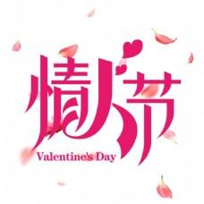 浪漫情人节字体元素