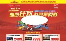 国美曲面TCL电视海报