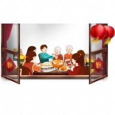 卡通全家团园年夜饭元素