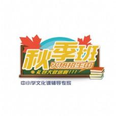 秋季班艺术字体png元素