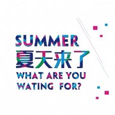 夏天来了艺术字体设计