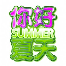 夏日清凉字体元素