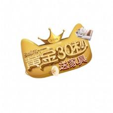 黄金30秒艺术字体png元素