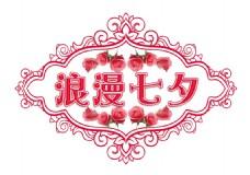 浪漫七夕艺术字体png元素