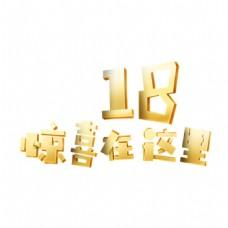 金色字体惊喜在这里