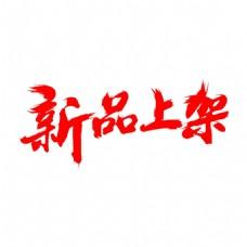 红色新品字体元素