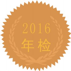 年检标贴12版