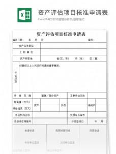 资产评估项目核准申请表excel模板