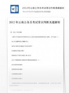 2012年云南公务员考试常识判断真题解析