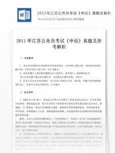2011年江苏公务员考试《申论》真题及参考解析