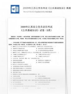 2009年江苏公务员考试《公共基础知识》B类真题及参考解析