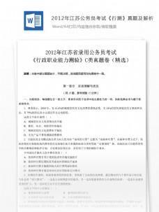2012年江苏公务员考试《行测》C类真题及解析