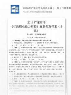 广东公务员考试乡镇行测真题文库题库