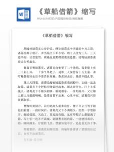 《草船借箭》缩写(1)小学教育文档