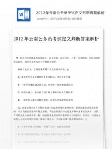 2012年云南公务员考试定义判断真题解析