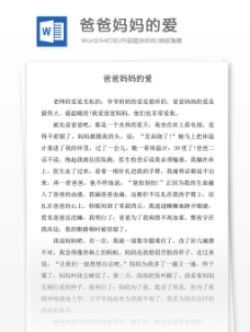 小学作文:爸爸妈妈的爱作文300字小学教育文档