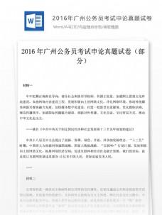 2016年广州公务员考试申论真题文库题库