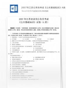 2007年江苏公务员考试《公共基础知识》A类真题及参考解析