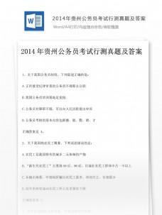 2014年贵州公务员考试行测真题文库题库