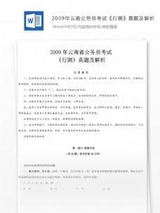 2009年云南公务员考试《行测》真题及参考解析