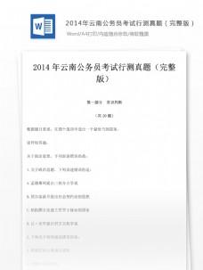 2014年云南公务员考试行测真题(完整版)
