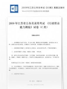 2009年江苏公务员考试行测文库题库