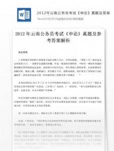 2012年云南公务员考试申论真题文库题库
