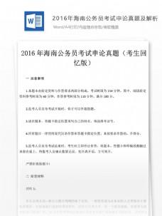 2016年海南公务员考试申论真题文库题库
