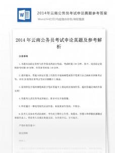 2014年云南公务员考试申论真题文库题库