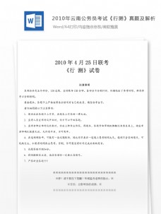 2010年云南公务员考试《行测》真题及参考解析