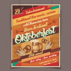 复古时尚啤酒海报插画