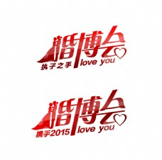 婚博会logo